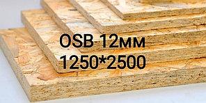 ОSB плита 12мм*1,25мм*2,5мм 1 лист 3,125 м2