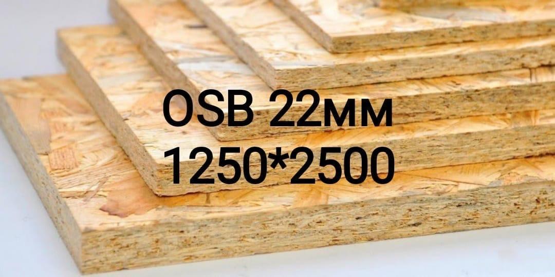 OSB плита 22мм*1,25мм*2,5мм 1 лист 3,125 м2