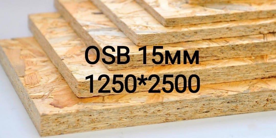 OSB плита 15мм*1,25мм*2,5мм 1 лист 3,125 м2