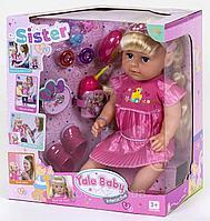 Детская игрушка кукла в Yale Baby Sister