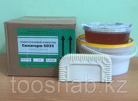 Полиуретан 5035 (твердость по шору 35) (фасовка 1 кг + 0,5 кг) для изготовления гибких литьевых форм Алматы, фото 2