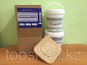 Полиуретан 6060 (фасовка по 1+1 кг)  применяется для изготовления гибких литьевых форм Алматы
