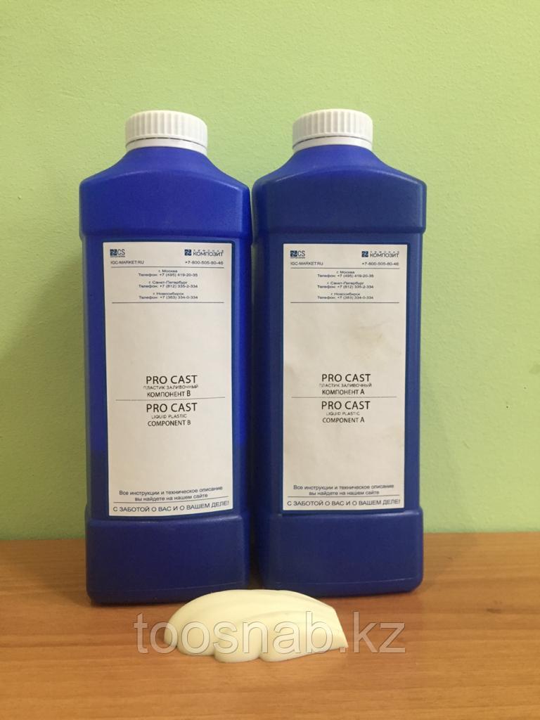 Жидкий заливочный пластик Polycast Pro