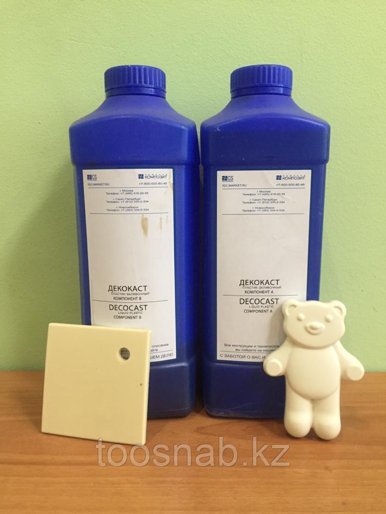 DecoCast Заливочный пластик (А+В)комплект 1,00+0,33=1,33 (СКИДКА!!!!!)