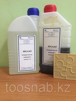 Replicast (А+В) Литьевой пластик  1,5кг, фото 2