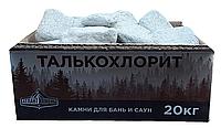 Камни для бани Талькохлорит