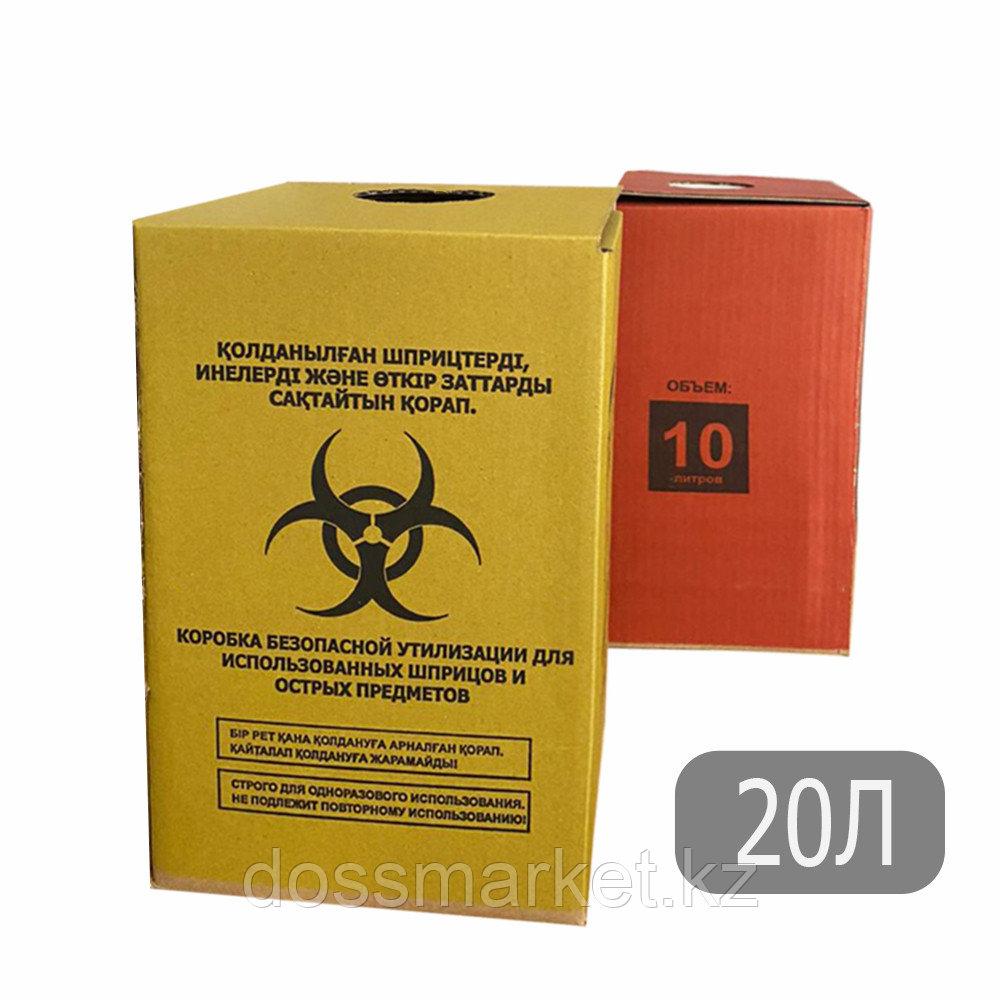 Коробка (контейнеры) для медицинских отходов, КБУ, 20л