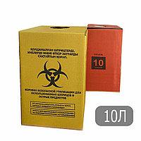 Коробка (контейнеры) для медицинских отходов, КБУ, 10л