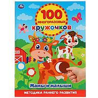 Развивающая книга-активити с наклейками «Мамы и малыши», фото 1