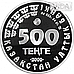 Снежный барс - 500 тенге (Серебро 925), фото 2