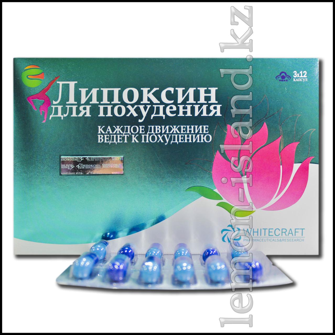 """Капсулы для безопасного снижения веса """"Липоксин"""""""