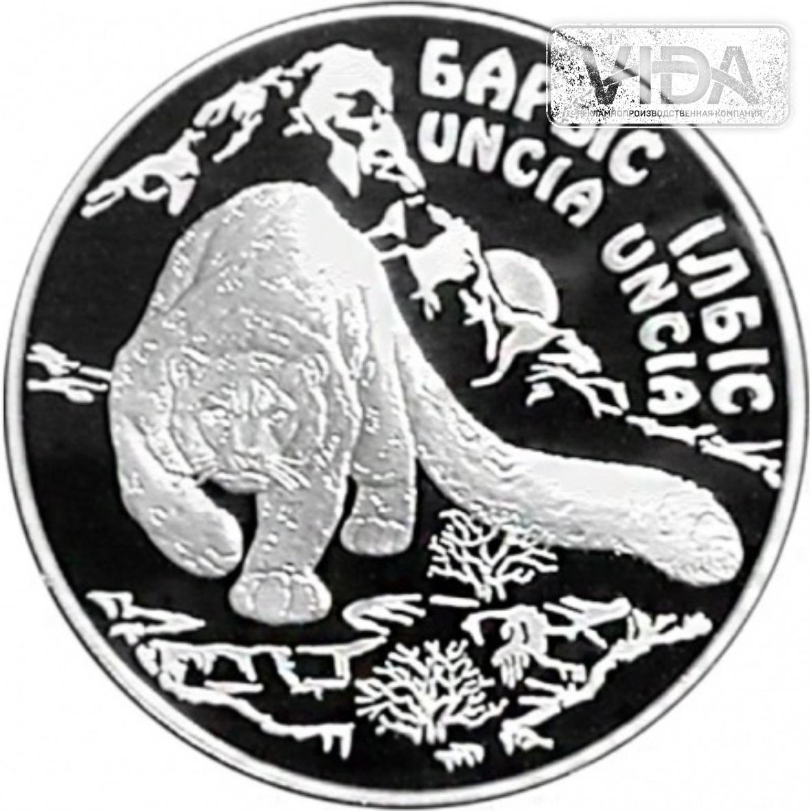 Снежный барс - 500 тенге (Серебро 925)