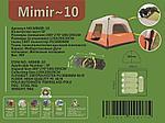 Палатка  MIMIR-10, 4-5 мест, фото 2
