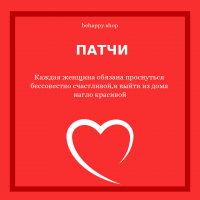 Патчи