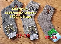 Носки из верблюжьей шерсти размер 37-39