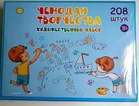 Детский набор художника 208 деталей чемодан творчества художественный набор