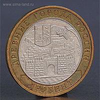 """Монета """"10 рублей 2002 Дербент"""""""