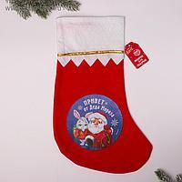 Мешок - носок для подарков «Привет от Деда Мороза