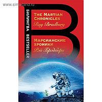 Марсианские хроники. The Martian Chronicles. Брэдбери Р.