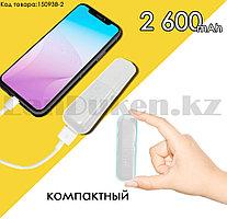 Портативное зарядное устройство компактное 2600 mAh Power Bank mobile A3 Demaco белый