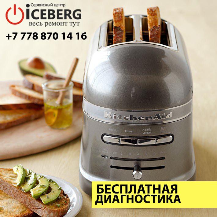 Ремонт тостеров KitchenAid
