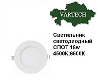 Светильник светодиодный СПОТ 18w 4500К;6500К