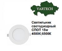 Светильник светодиодный СПОТ 15w 4500К;6500К