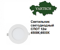 Светильник светодиодный СПОТ 12w 4500К;6500К