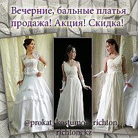 Бальные платья продажа недорого.