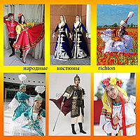 Прокат в Алматы народных национальных казахских костюмов. Различных.
