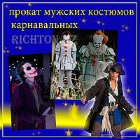 Прокат маскарадных костюмов Алматы | Многообразие персонажей. Карусель