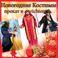 Прокат Алматы новогодних костюмов для взрослых| герои кинофильмов