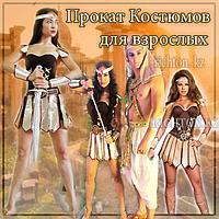 Костюм карнавальный на прокат женский Xena: Warrior Princess (Зена: Королева воинов)| прокат для взрослых в Ri