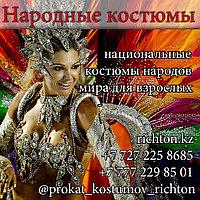Народные Алматы костюмы аренда   Прокат костюмов народов мира