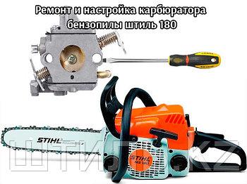 Профессиональный и быстрый ремонт и настройка карбюратора STIHL (Штиль)