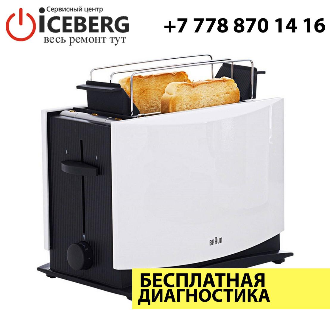 Ремонт тостеров Braun