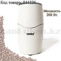 Кофемолка электрическая чаша и лезвия из нержавеющей стали перемол до 50 г Orvica ORM-1942 белая
