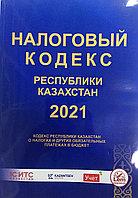 Налоговый кодекс Республики Казахстан 2021 с изменениями и дополнениями от 01.01.2021