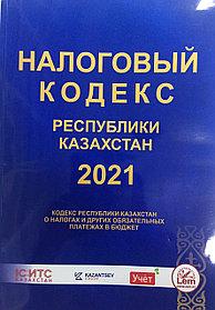Налоговый кодекс Республики Казахстан 2021 с изменениями и дополнениями от 01.04.2021