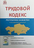 Трудовой кодекс Республики Казастан  2021