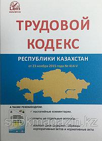 Трудовой кодекс Республики Казастан  2021 с изменениями и дополнениями на 07.07.2021г.