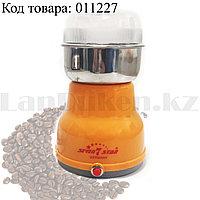 Кофемолка электрическая чаша и лезвия из нержавеющей стали перемол до 50 г Seven star SV-502 оранжевая