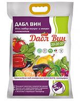 Удобрение Дабл Вин 20-20-20 +TE, производитель Biochefarm, 5 кг