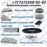 Труба ПНД 16, 20, 25, 32, 40, 50 мм (полиэтилен низкого давления) для прокладки кабеля, фото 2