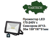 Прожектор LED 170-240V с Сенсором AF13-30w 159*197*51 мм
