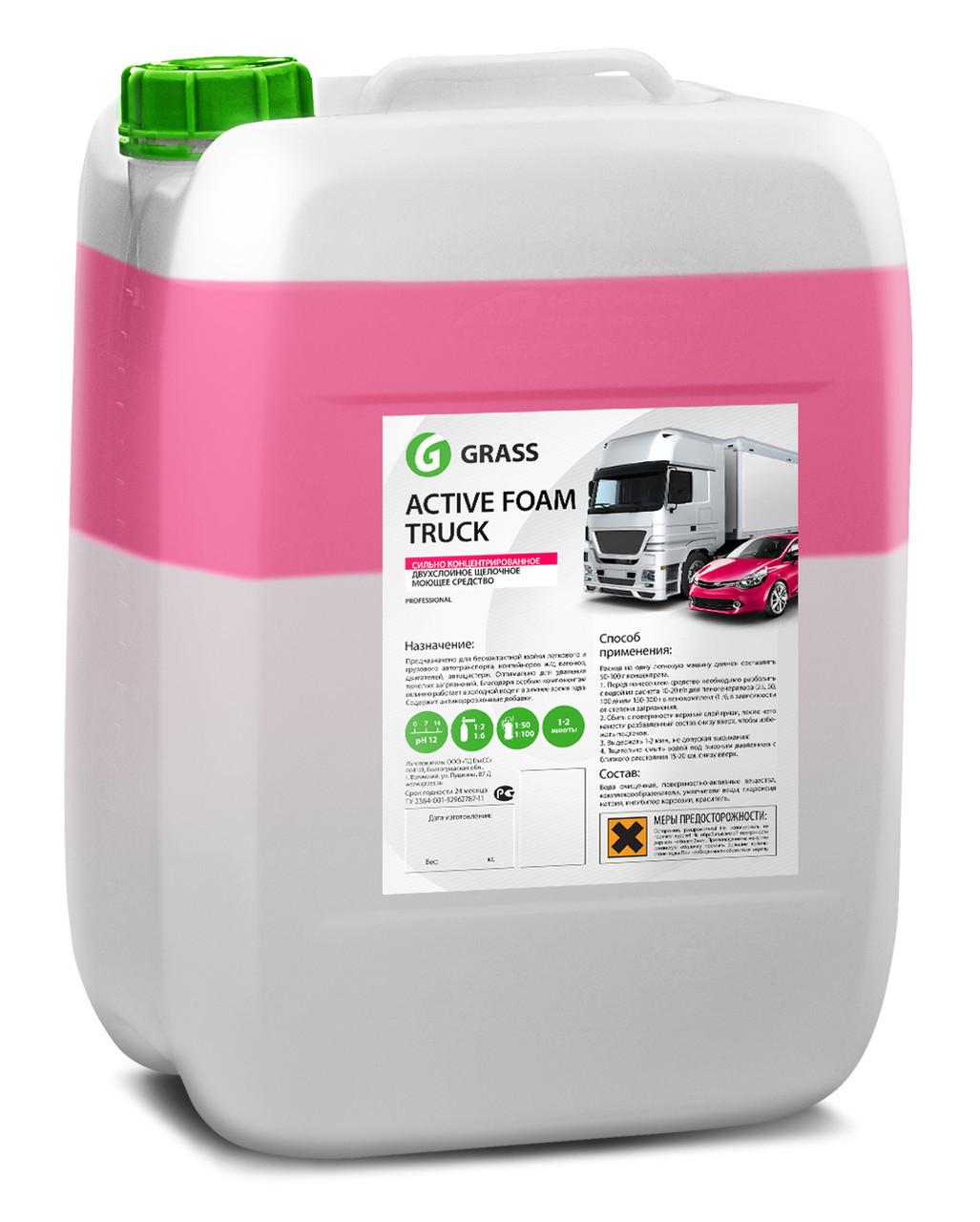 """Бесконтактная химия """"Activ Foam Truck"""", Grass, 23L"""