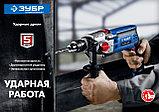 Дрель ударная двухскоростная, ЗУБР, ДУ-П850-2-ЭРМ, серия «ПРОФЕССИОНАЛ», фото 8