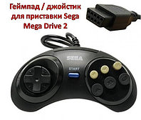 Геймпад / джойстик для приставки Sega Mega Drive 2