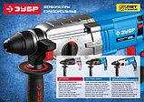 Перфоратор SDS-plus, ЗУБР, П-26-800, фото 9
