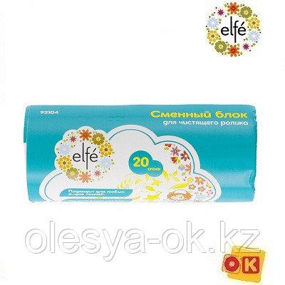 Сменный блок для чистящего ролика (93105) 20 слоев Elfe